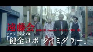 【遠藤会】デビューシングル「健全ロボ ダイミダラー」OPテーマ 30秒SPOT