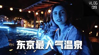 日本第一温泉,赤果果的用户体验!VLOG 019