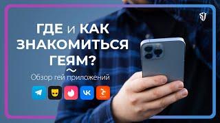 Где и как знакомиться геям