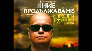 Краси Радков и Ку-Ку Бенд - Егати пича