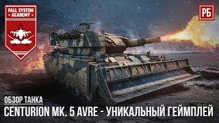 Centurion MK.5 AVRE - УНИКАЛЬНЫЙ ГЕЙМПЛЕЙ В WAR THUNDER