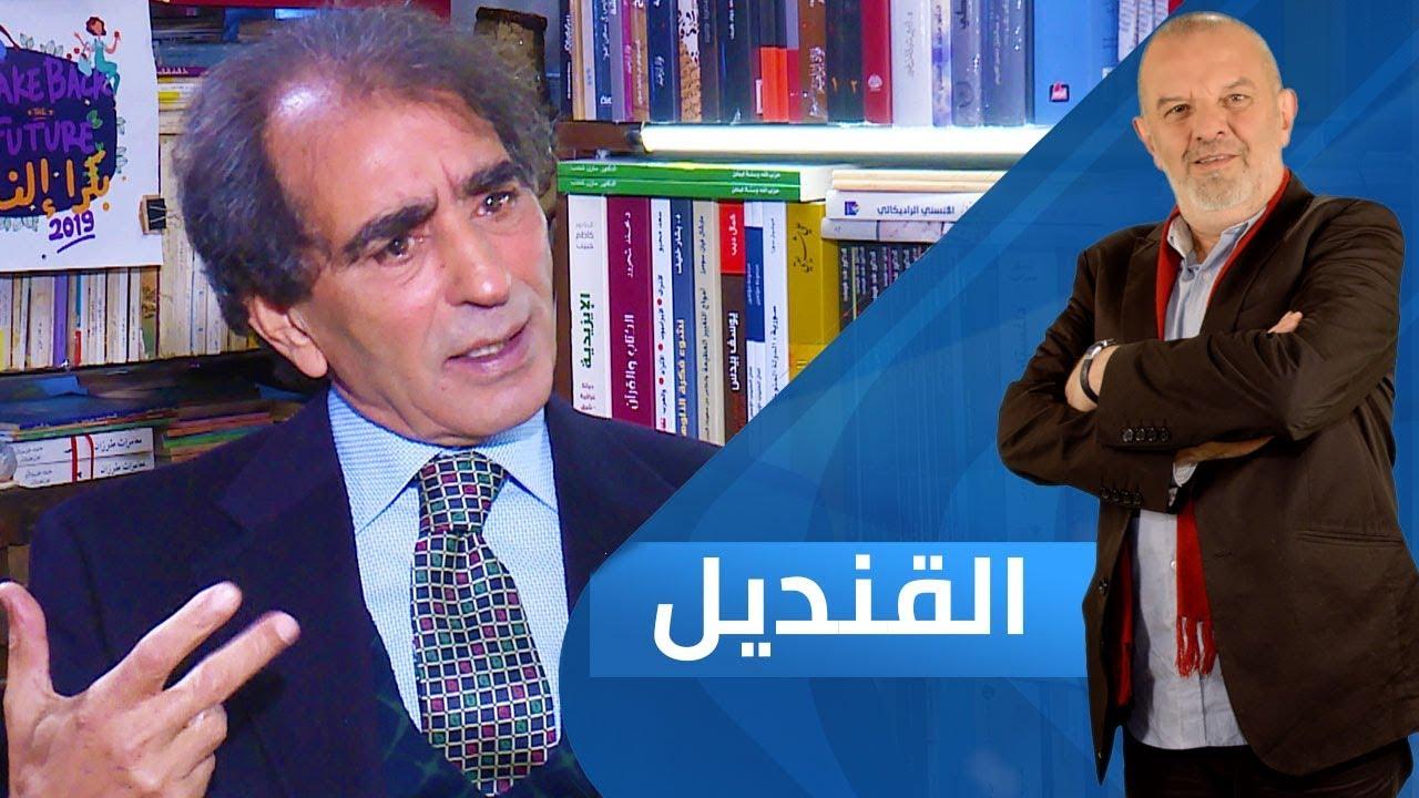 قناة الغد:الطاهر لبيب.. الباحث التونسي في علم الاجتماع   برنامج القنديل