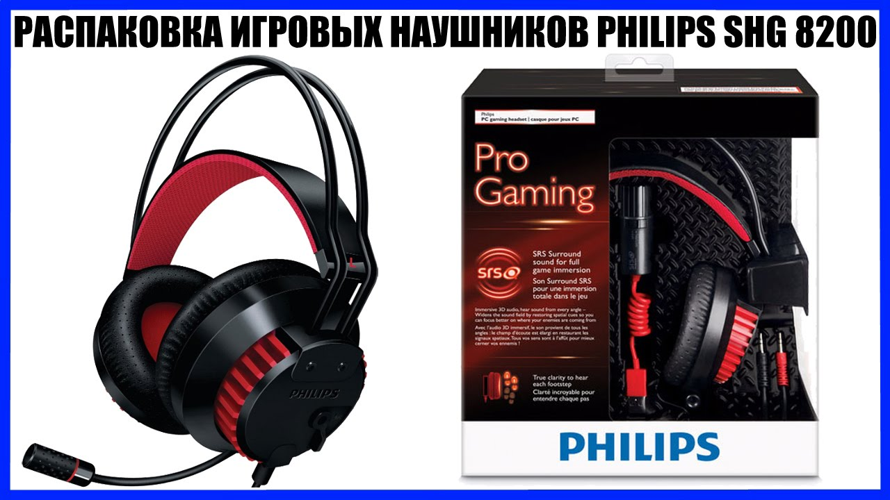 игровые наушники Philips Shg 820010 распаковка Unboxing Youtube