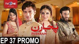Pujaran | Episode# 37 Promo | Serial | Full HD | TV One