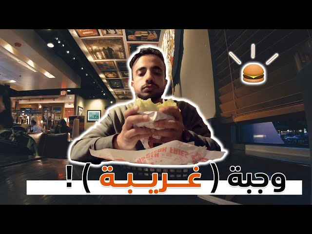 مو برجر عادي || It Is Different 🍔