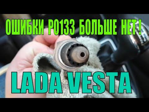 Лада Веста избавился от ошибки Р0133 датчик кислорода