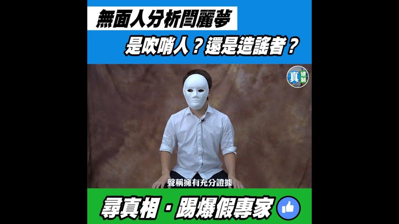 【無面人分析閆麗夢:是吹哨人?還是造謠者?】