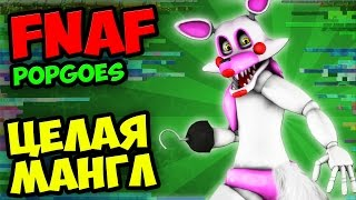 ЦЕЛАЯ МАНГЛ!!!1 ★ FNAF: Popgoes (Five Nights at Freddy's)
