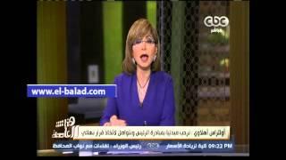 بالفيديو.. «أولتراس أهلاوي»: لا نريد سوى القصاص من مرتكبي مجزرة بورسعيد