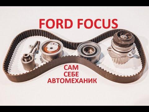 Замена ГРМ на Ford Focus 1 1.8 Zetec ПОДРОБНО. САМ СЕБЕ АВТОМЕХАНИК.