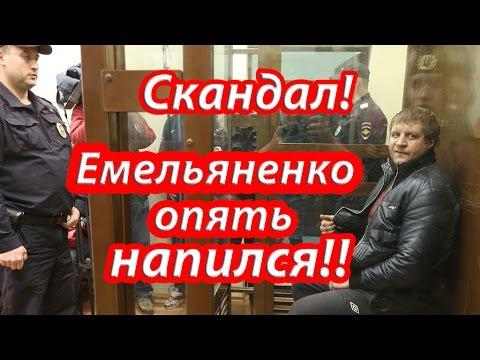 Александр Емельяненко снова напился!