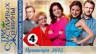 Три счастливых женщины 4 серия HD (2015) Ироническая комедия
