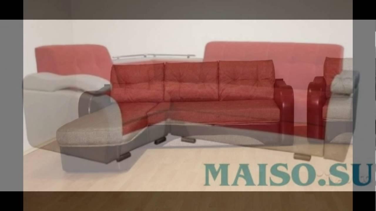 Мебель в новосибирске угловые диваны - YouTube