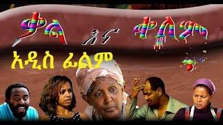 New Ethiopian Movie - Qal ena Qelem : ቃል እና ቀለም
