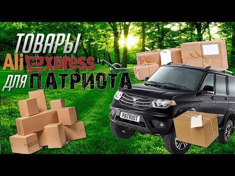 Посылки с AliExpress для УАЗ Патриот 2016 г.в