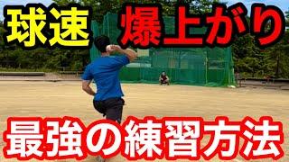 最も球速が上がる練習方法