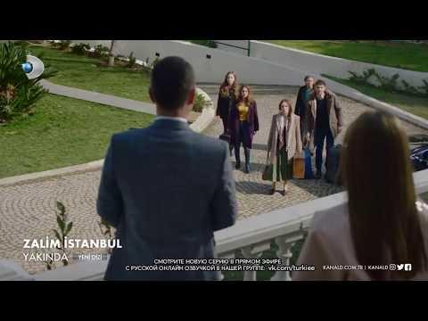 Жестокий Стамбул (2019)