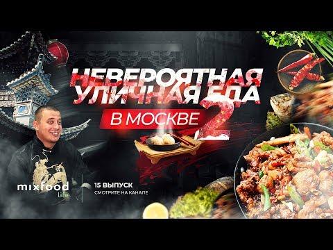 Невероятная уличная еда - Китайский квартал в Москве / Секретное меню. Бизнес ланч - правда Китай?