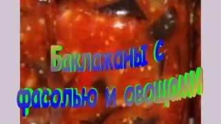 Баклажаны с фасолью и овощами.Рецепт приготовления баклажан.