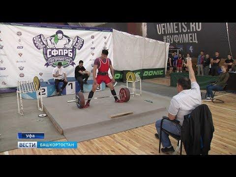 На Чемпионат по пауэрлифтингу в Уфу приехали более 200 спортсменов со всей Башкирии