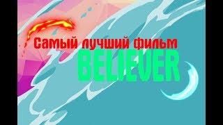 САМЫЙ ЛУЧШИЙ ФИЛЬМ - Believer
