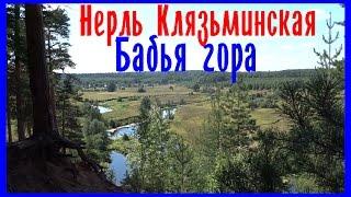 Сплав по реке Нерль. Поход на холм БАБЬЯ ГОРА (Одиночный поход по Нерли Клязьминской. Часть 3)