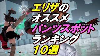 【鉄拳7】エリザのパンツスポットランキング10選(本編モザイクなし)「1Pデフォルト編」