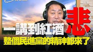 '20.12.04【觀點│唐湘龍時間】一講到紅酒整個民進黨的精神都來了悲
