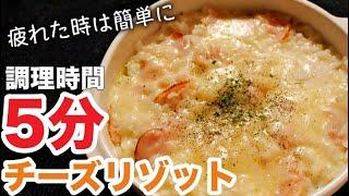 レンジチーズリゾット|でんぼの簡単レンジ料理~サラリーマンの夕食~さんのレシピ書き起こし