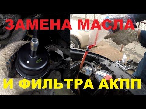 Замена масла и фильтра АКПП - Honda Civic 4D 1.8 i-vtec