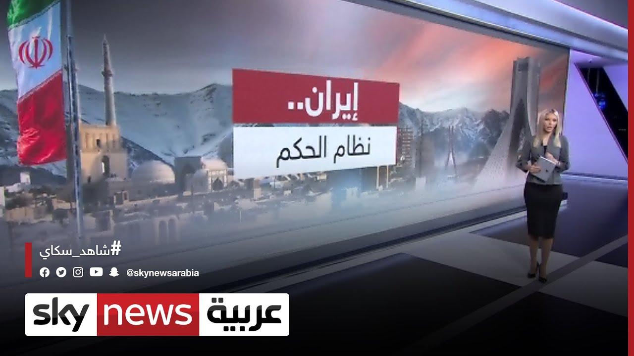 إيران.. نظامَ حكم فريد من نوعه  - نشر قبل 2 ساعة