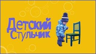 Симпатичный  детский стульчик своими руками,в домашних условиях.