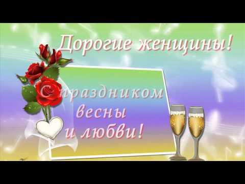 С праздником весны вас, милые женщины!