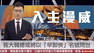 【央視一分鐘】韓國瑜傳入主漫威 或將以「早卸俠」問世|眼球中央電視台