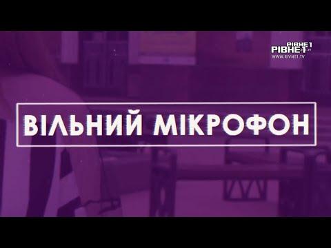 TVRivne1 / Рівне 1: Вільний мікрофон: Як реагують рівняни, коли Крим