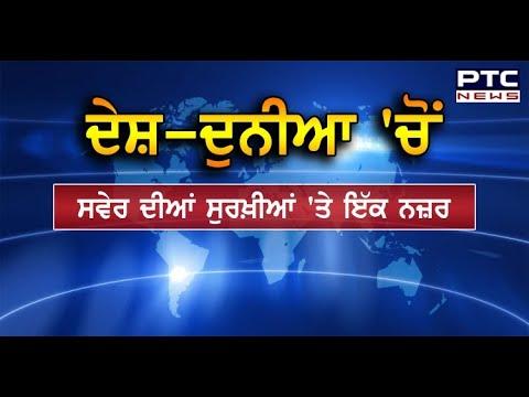 'ਮਲੇਸ਼ੀਆ ਹੈਲਪਿੰਗ ਹੈਂਡ' ਨੇ ਕੇਂਦਰੀ ਮੰਤਰੀ ਹਰਸਿਮਰਤ ਕੌਰ ਬਾਦਲ ਦਾ ਕੀਤਾ ਧੰਨਵਾਦ - PTC News Punjabi from YouTube · Duration:  2 minutes 1 seconds