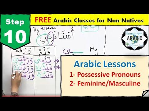 STEP 10 - ARABIC POSSESSIVE PRONOUNS/ ARABIC FEMININE AND MASCULINE ضمائر الملكية - المؤنث و المذكر
