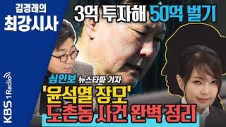 [김경래의 최강시사] 윤석열 장모 도촌동 사건 완벽 정리, 심인보 기자(뉴스타파).(200406)