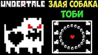 Undertale - Encounter Toby Dog | Злая собака