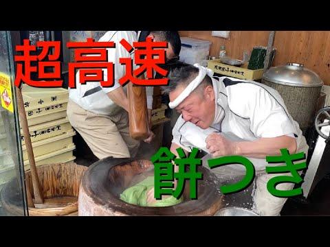 日本 奈良県旅行 観光地中谷堂 高速餅つき japan nara travel nakatanidou