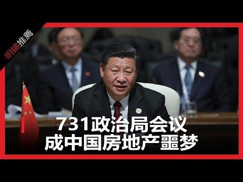 731政治局會議�中國房地產噩夢(《明�推薦》2018年8月3日)