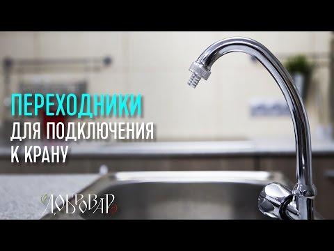 Переходники для подключения самогонного аппарата к крану - Добровар