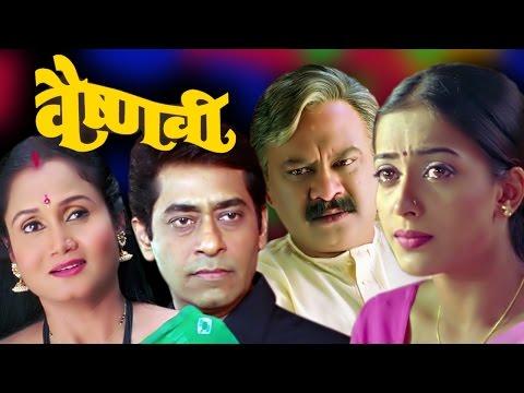Vaishnavi Marathi Full Movie   Bal Dhuri, Dr. Vilas Ujawane, Ashok Shinde
