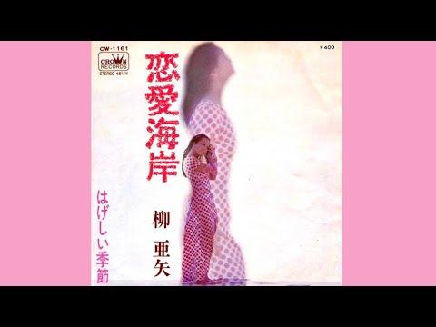 柳亜矢 恋愛海岸(1971年)