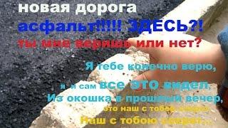 Крым сегодня. Ремонт дороги в Керчи - сон наяву!(Продолжая тему дорог в Крыму, а именно ремонта разбитых дорог сегодня принесла свежую съемку! И я просто..., 2016-09-17T13:26:40.000Z)