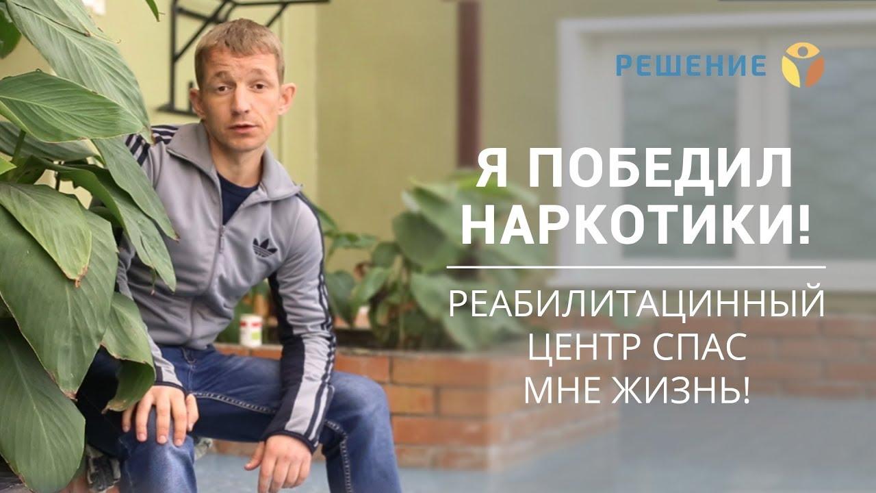 Ютуб видео 12 шагов программа для наркозависимых реабилитация наркозависимых красноярский край