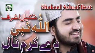 ALLAH NABI DE KARAM NAL GAL BANDI - SHAKEEL ASHRAF - OFFICIAL HD VIDEO - HI-TECH ISLAMIC