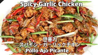 Best Lia - How To Make Spicy G…