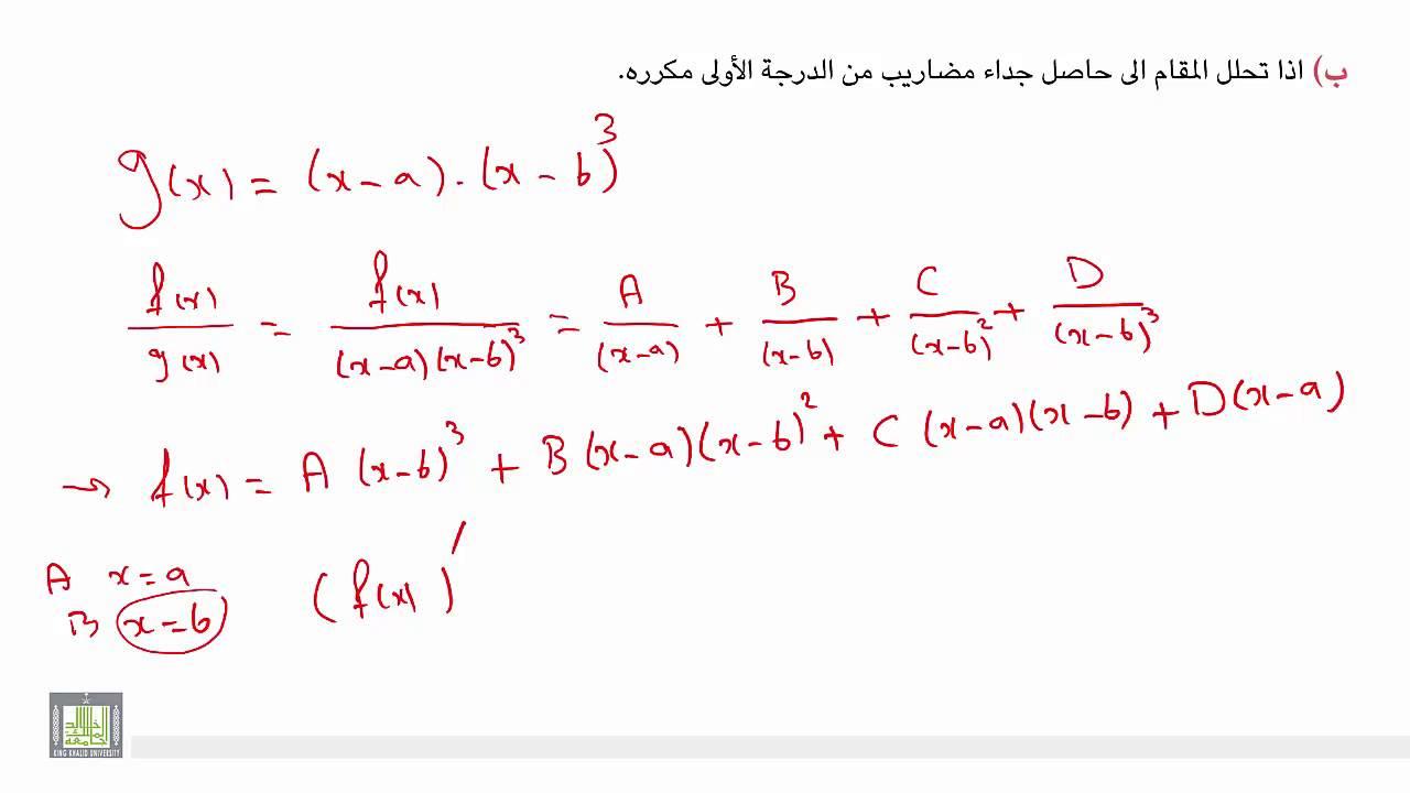 حساب التفاضل و التكامل 2 |  الوحدة 4 |  تكامل الدوال الكسرية الحالة الثانية