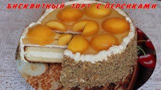 Торт бисквитный с персиком Mp4 2